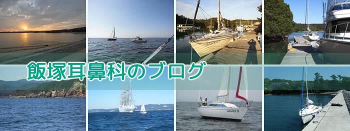 飯塚耳鼻科のブログ
