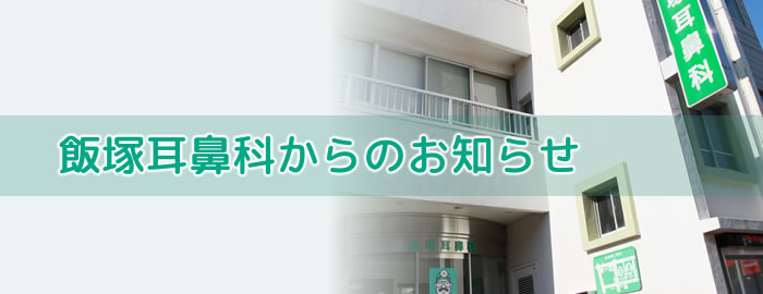 飯塚耳鼻科からのお知らせ