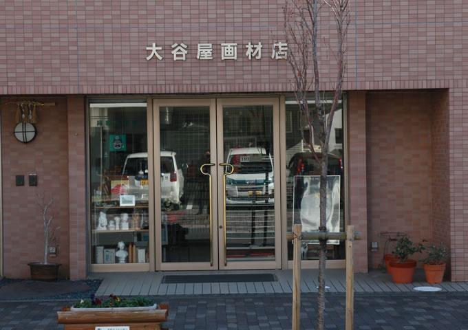 絵の道具の大谷画材店