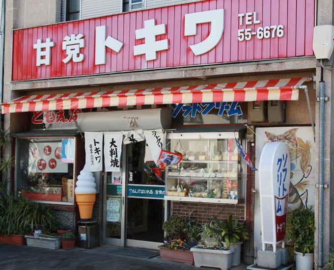 甘党の店 トキワ