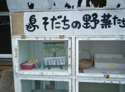 無人販売所